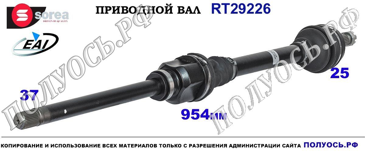 RT29226 Полуось Правая сторона Ситроен ДС5 OEM: 3273XK, 3273XN