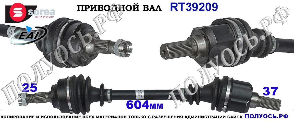 RT39209 приводной вал CITROEN C3 III соответствует ОЕМ: 807280280 Левая сторона для автоматической коробки