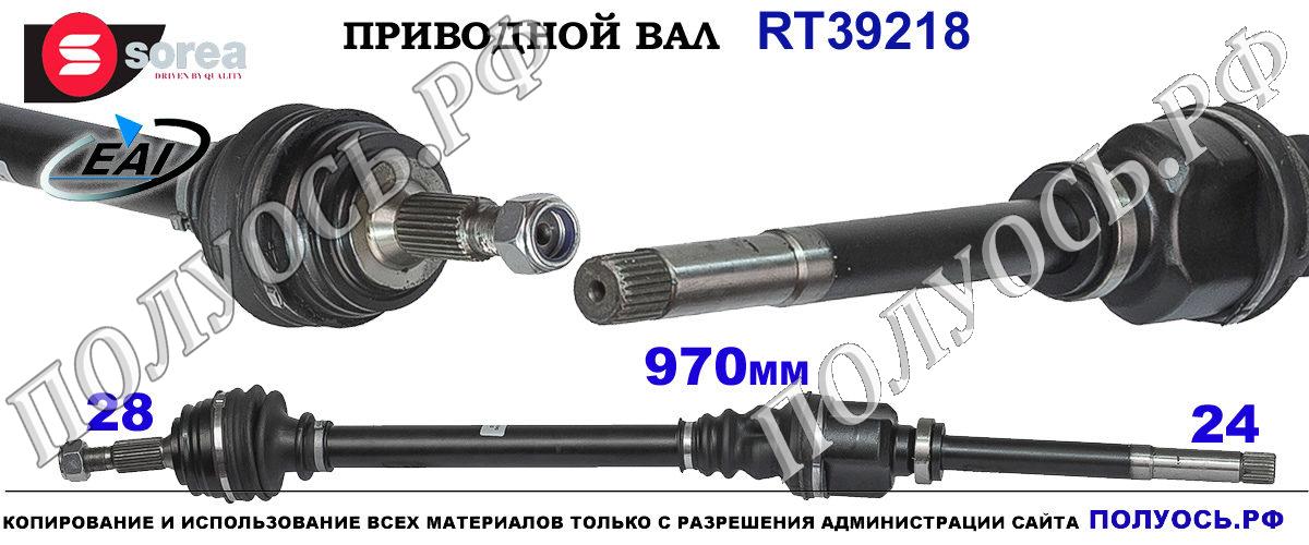 RT39218 приводной вал CITROEN JUMPY III соответствует ОЕМ: 617416480, 9817720480, 9821572980