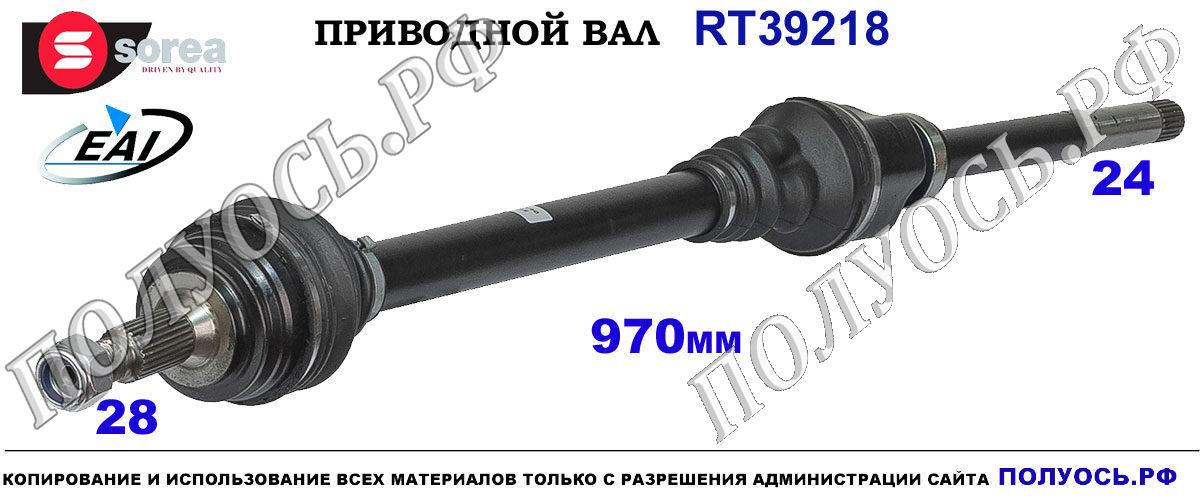 RT39218 приводной вал PEUGEOT EXPERT соответствует ОЕМ: 617416480, 9817720480, 9821572980