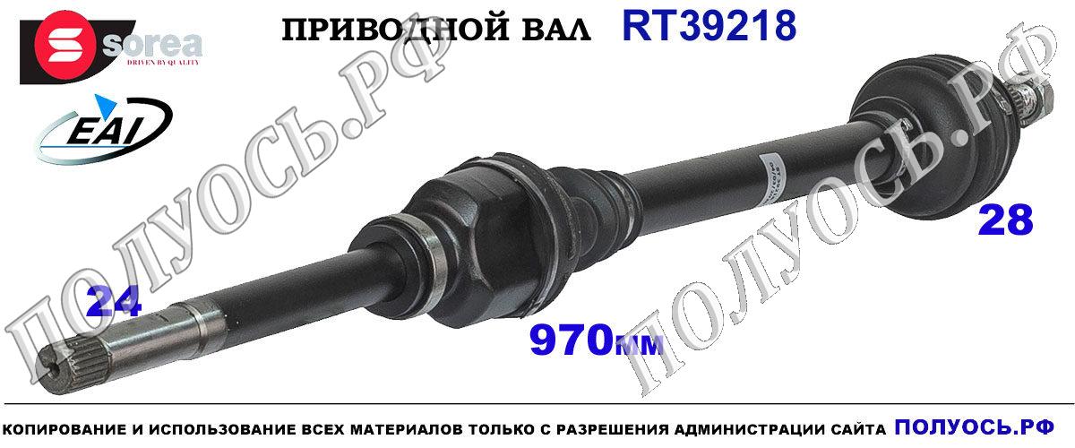 RT39218 полуось правая Ситроен Джампи,Пежо Эксперт соответствует ОЕМ: 807280280