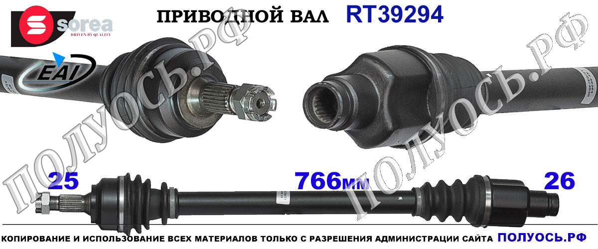 RT39294 приводной вал PEUGEOT 2008 соответствует ОЕМ: 3273KY, 3273KZ, 9656098180