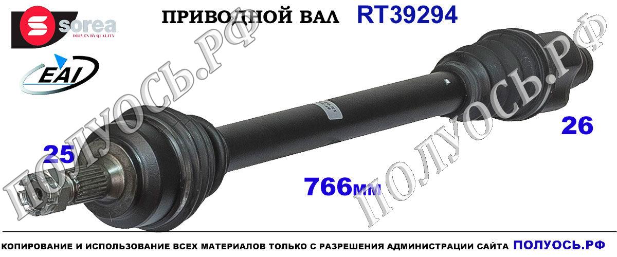 RT39294 приводной вал PEUGEOT 207 соответствует ОЕМ: 3273KY, 3273KZ, 9656098180