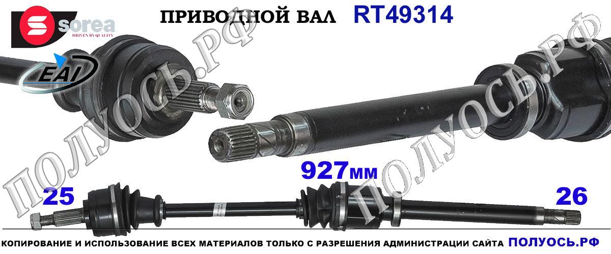 RT49314 приводной вал RENAULT GRAND SCENIC III соответствует ОЕМ: 391003112R, 8200788674