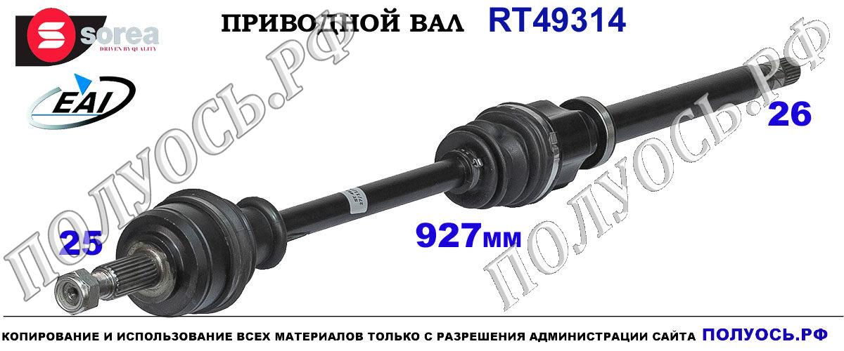 RT49314 приводной вал RENAULT MEGANE III соответствует ОЕМ: 391003112R, 8200788674