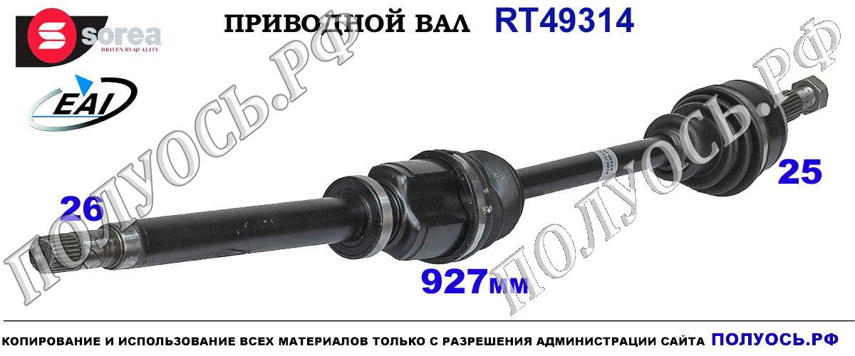 RT49314 полуось правая Рено Сценик 3 соответствует ОЕМ: 391003112R, 8200788674