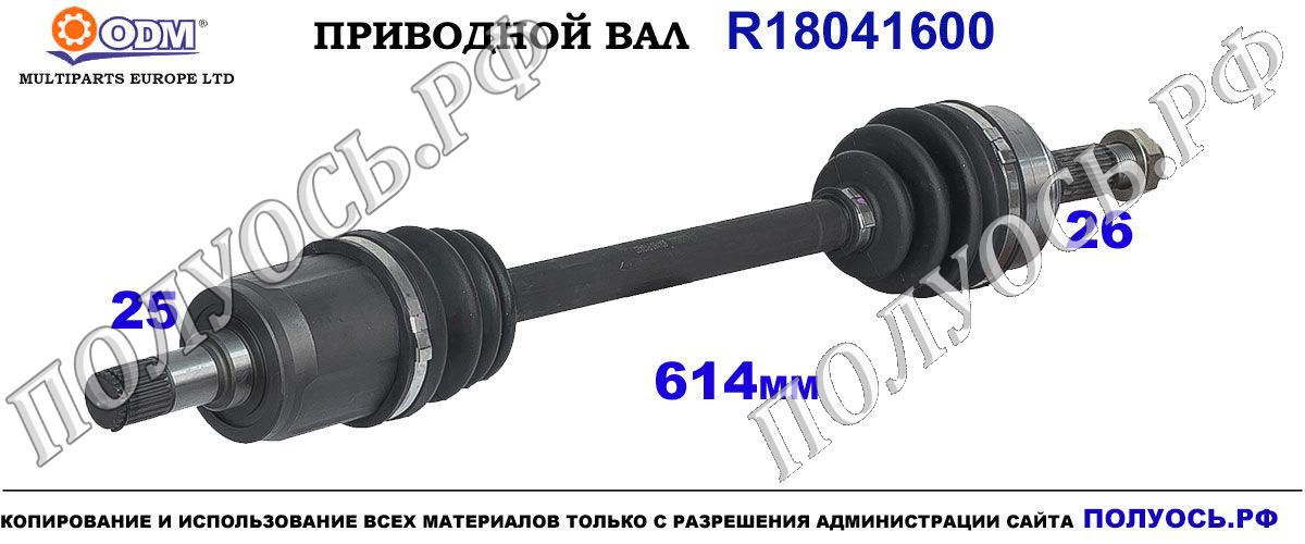R18041600 Приводной вал Odm-multiparts HONDA JAZZ II OEM: 44306SAAE00