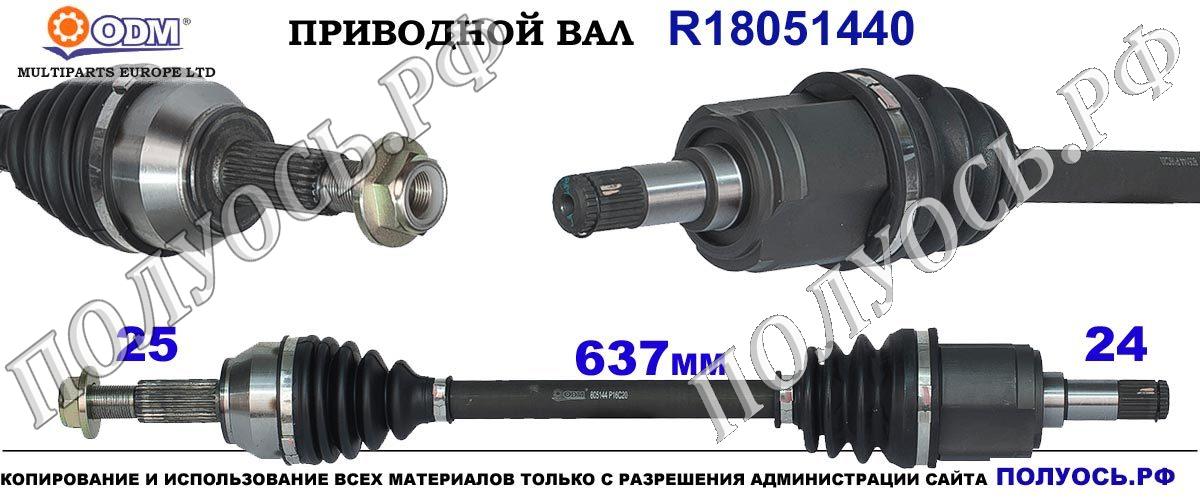 R18051440 Приводной вал MAZDA 2 Левая сторона для механической коробки