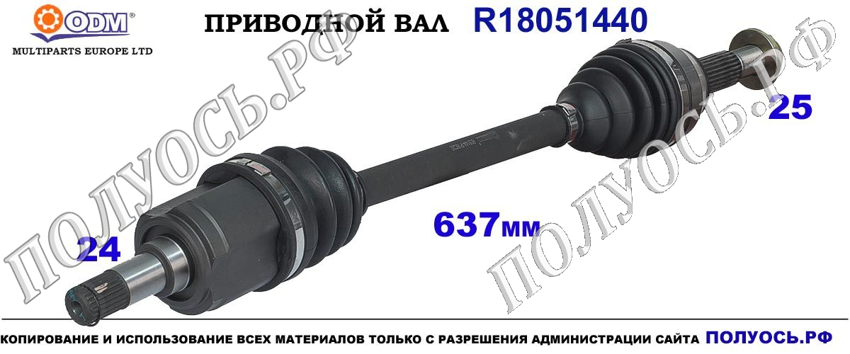 R18051440 Приводной вал Odm-multiparts OEM:FD8025600A
