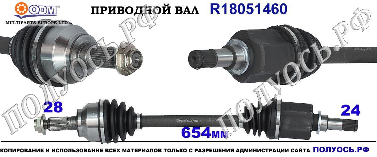 R18051460 Приводной вал MAZDA 3 Левая сторона для механической коробки