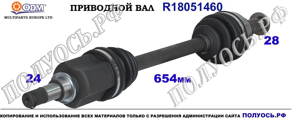R18051460 Приводной вал Odm-multiparts OEM: FG3125600