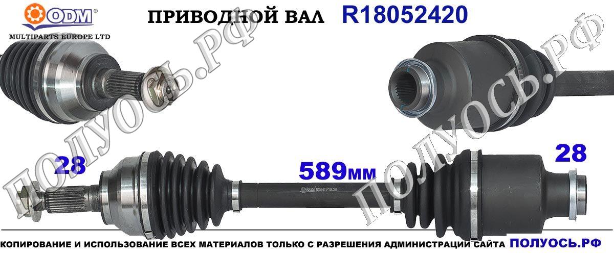 R18052420 Приводной вал Мазда 3, Мазда 5 3 Правая сторона OEM: GG6125500, GG6125500E, GG6125500F