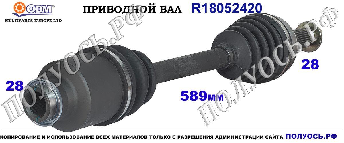 R18052420 Приводной вал Odm-multiparts OEM: GG2825500E, GG2825500G, GG4625500C, GG6125500, GG6125500E, GG6125500F