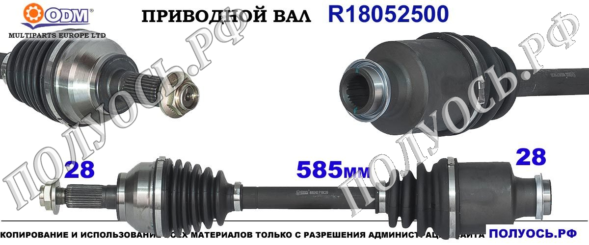 R18052500 Приводной вал Мазда 3, Мазда 5 3 Правая сторона OEM: GG6925500, GG4625500C