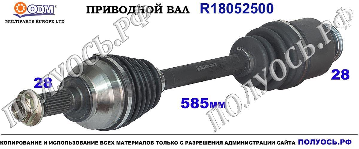 R18052500 Полуось передняя Правая MAZDA 3 2009 - 2014