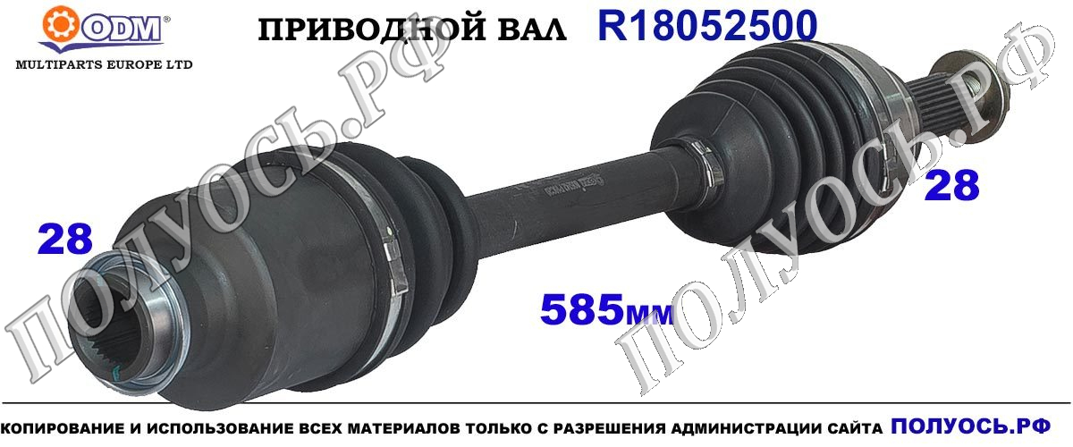 R18052500 Приводной вал Odm-multiparts OEM: GG6925500, GG4625500C