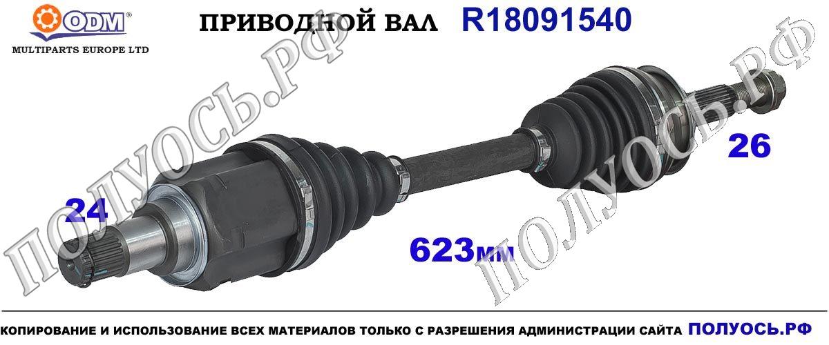 R18091540 Приводной вал Odm-multiparts OEM: 4342047030, 4342047031