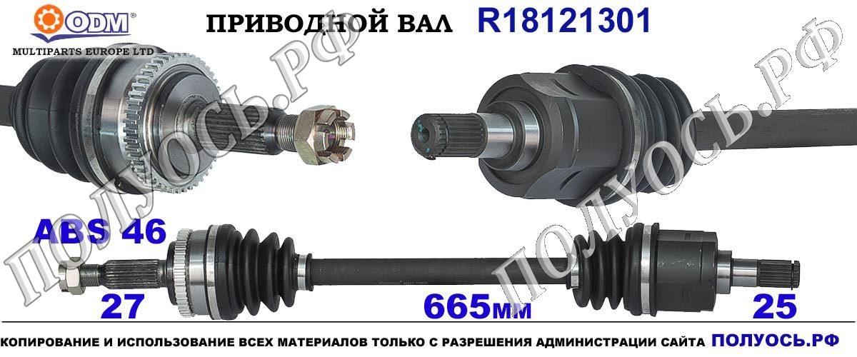 R18121301 Приводной вал KIA CEED I Левая сторона OEM: 495011H010, 495011H011