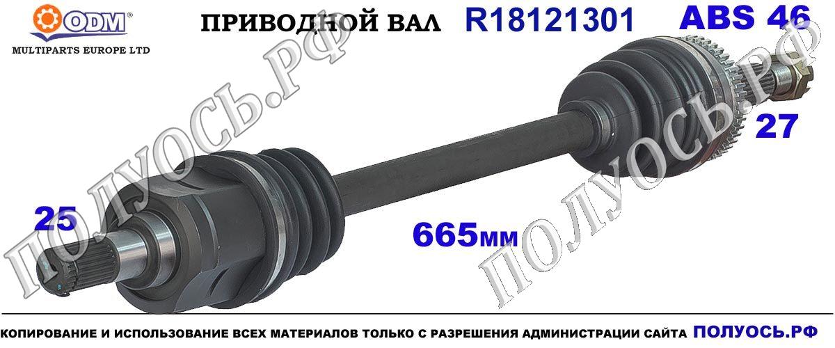 R18121301 Приводной вал Odm-multiparts OEM: 495011H010, 495011H011
