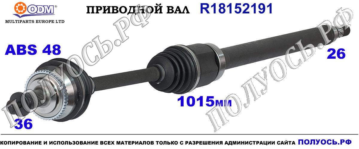 R18152191 Полуось Правая сторона VOLVO S80 I OEM: 8689207, 9181536, 9181540