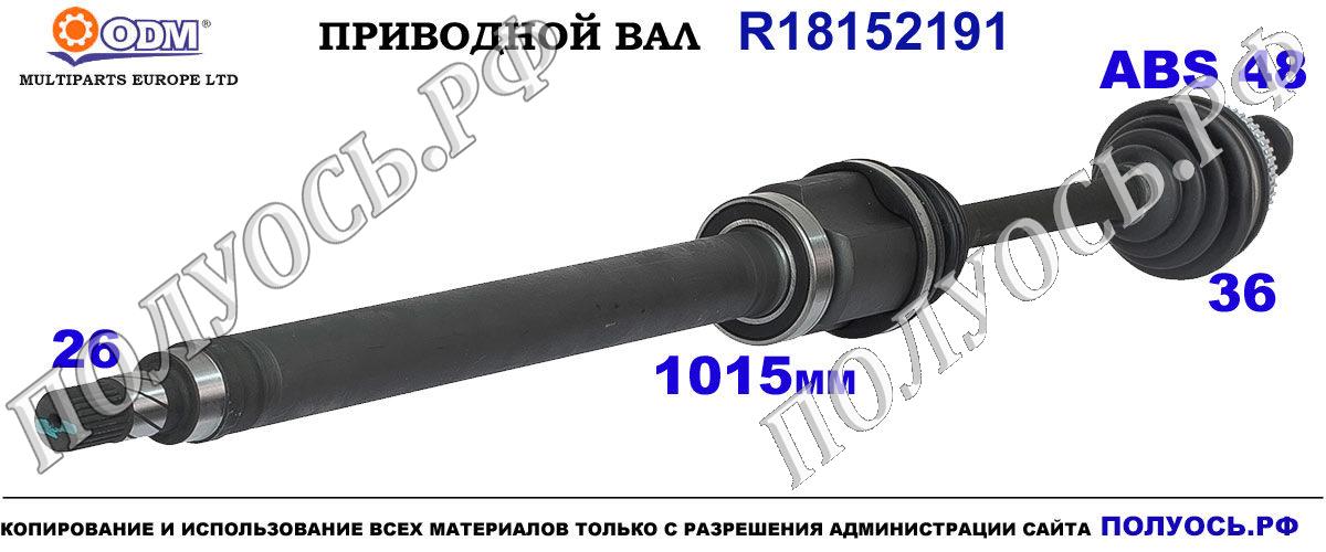 R18152191 Приводной вал Odm-multiparts VOLVO S80 I OEM: 30735343, 8251774, 8251780