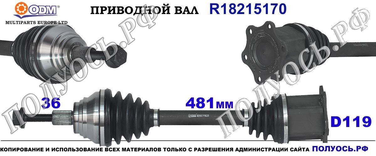 R18215170 Приводной вал AUDI Q3 II, SKODA SUPERB III OEM: 1K0407272EL,1K0407454LX,3C0407272L
