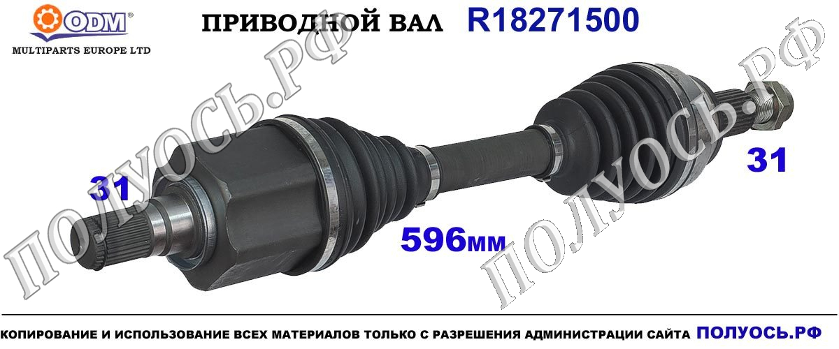 R18271500 Приводной вал Odm-multiparts LAND ROVER DISCOVERY SPORT OEM: LR061604, LR117057