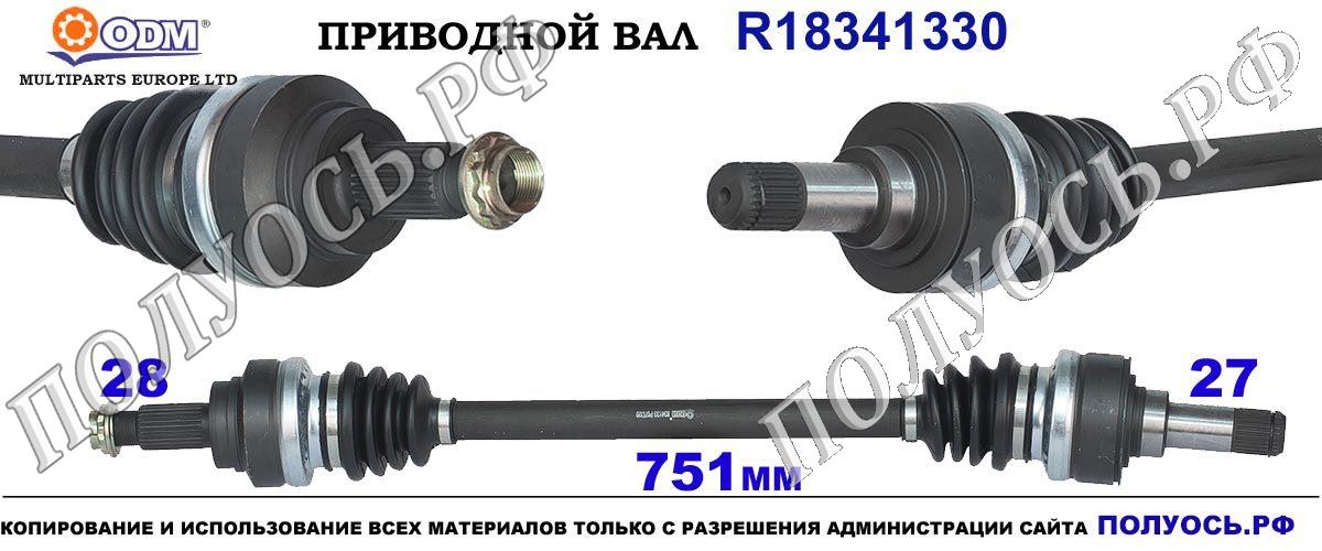 R18341330 Приводной вал BMW 1 F20, BMW 2 F22 Левая сторона OEM: 33207628251