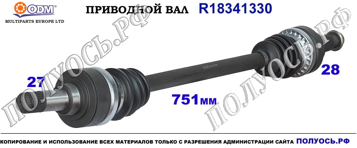 R18341330 Приводной вал Odm-multiparts BMW 3 F30 OEM: 33207628251