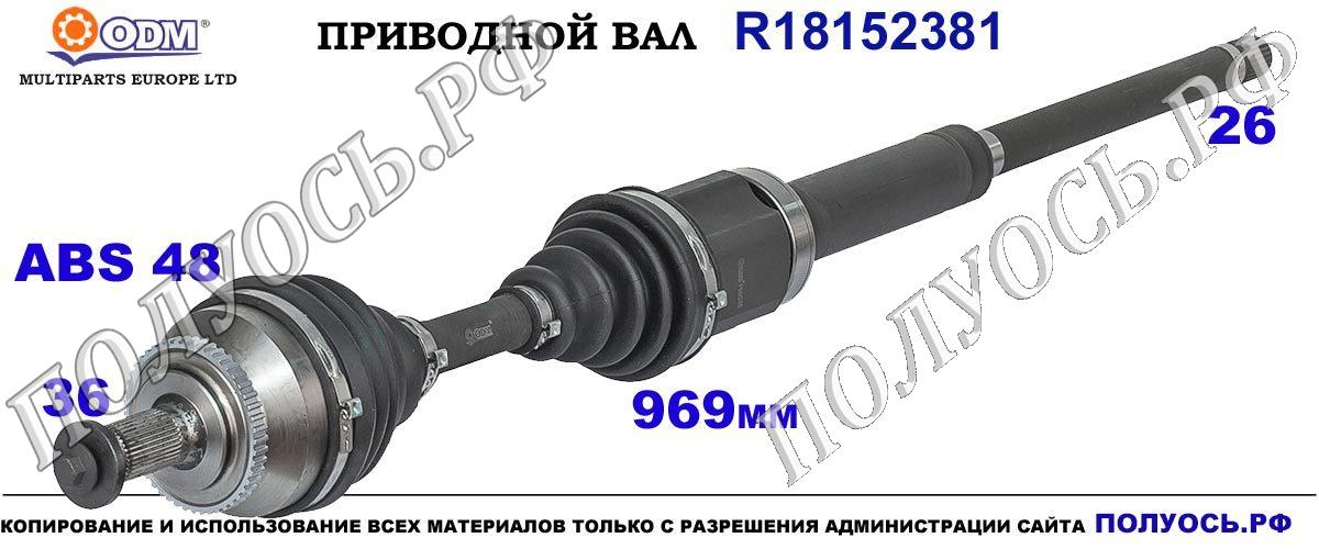 R18152381 Приводной вал Odm-multiparts VOLVO C70 I , VOLVO S70 OEM: 8601576, 8601589