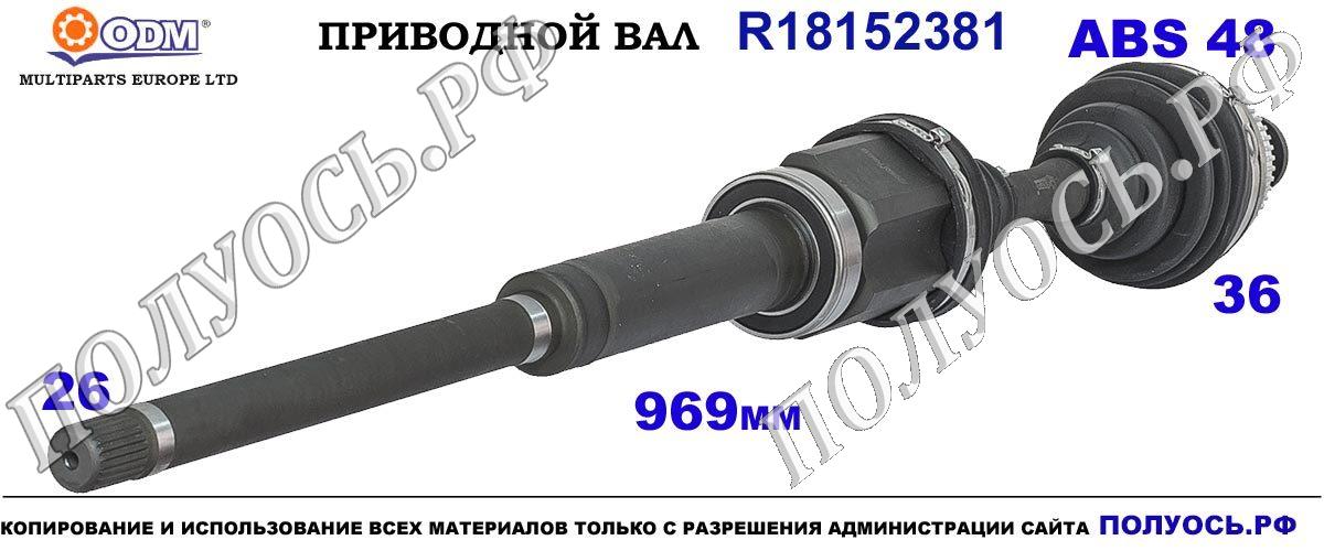 R18152381 Полуось Правая сторона VOLVO C70 I , VOLVO S70 OEM: 8251520, 8251523, 8601576, 8601589