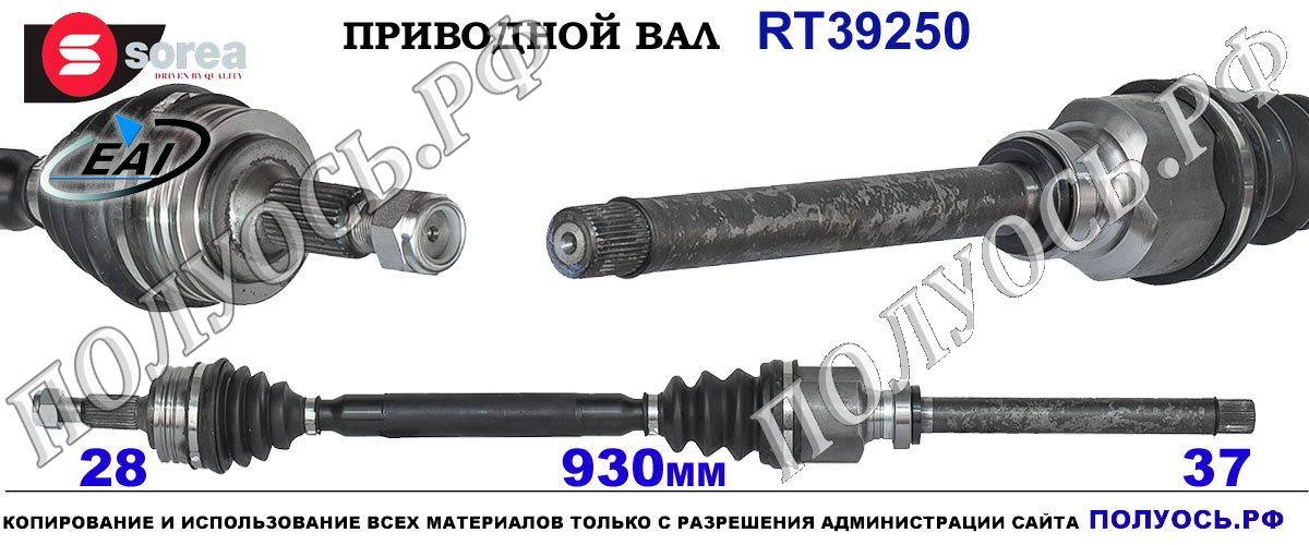 RT39250 Приводной вал PEUGEOT 3008 II Правая сторона OEM: 1637186880, 9811933980