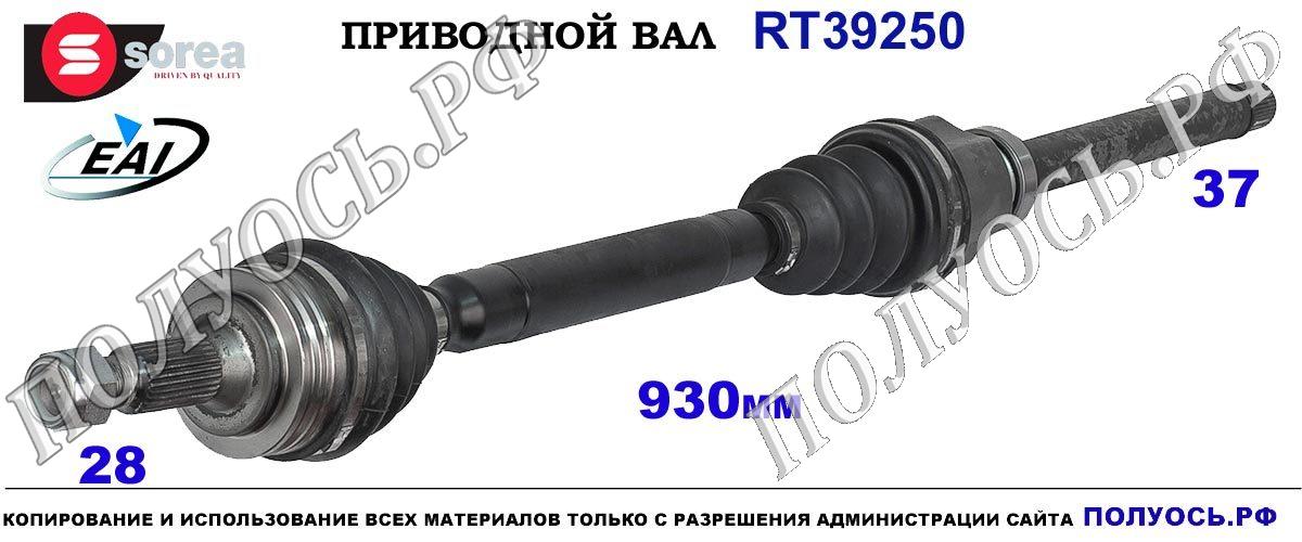 RT39250 Приводной вал EAI PEUGEOT 3008 II OEM: 1637186880, 9811933980