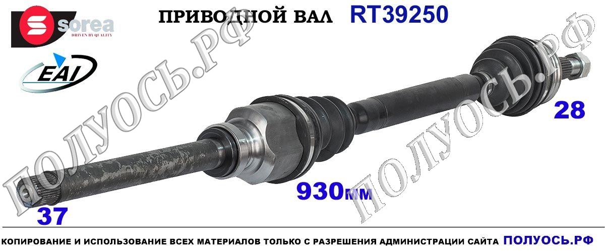RT39250 Полуось Правая сторона PEUGEOT 3008 II OEM: 1637186880, 9811933980