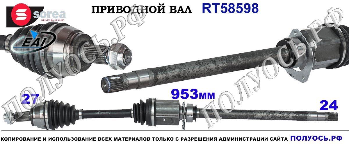 RT58598 Приводной вал FIAT 500X, JEEP RENEGADE Правая сторона OEM: 51935912