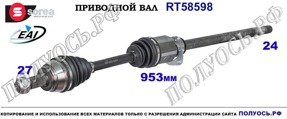 RT58598 Полуось Правая сторона для механической коробки FIAT 500X, JEEP RENEGADE OEM: 51935912