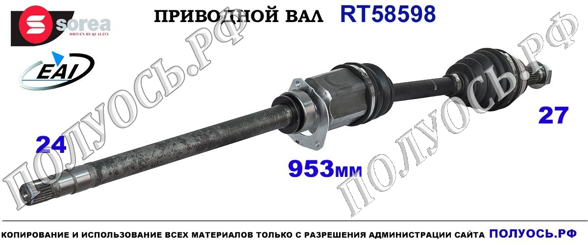 RT58598 Приводной вал EAI FIAT 500X, JEEP RENEGADE OEM: 51935912