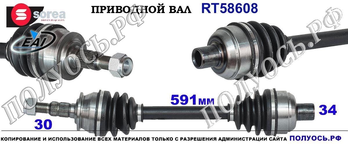 RT58608 Приводной вал OPEL ASTRA J Правая сторона OEM: 0374888, 13335138