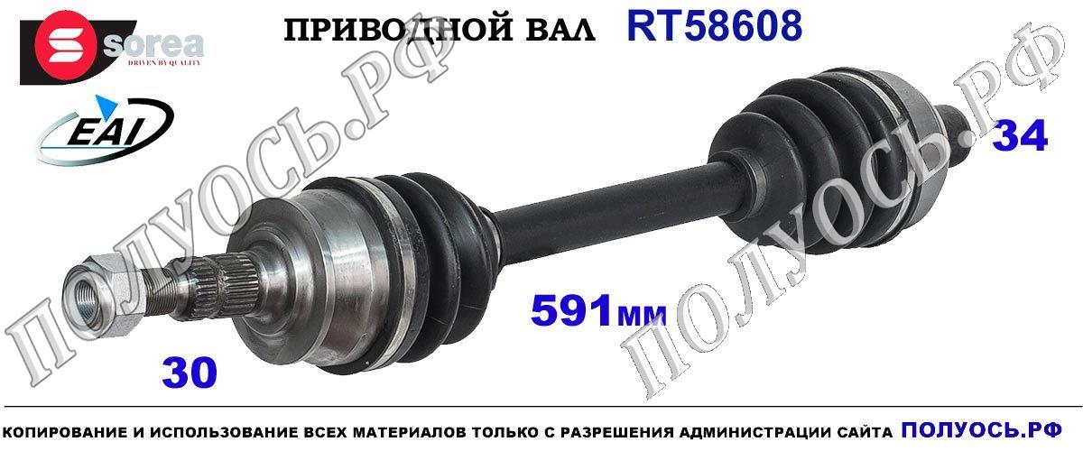 RT58608 Полуось Правая сторона OPEL ASTRA J OEM: 0374888, 13335138