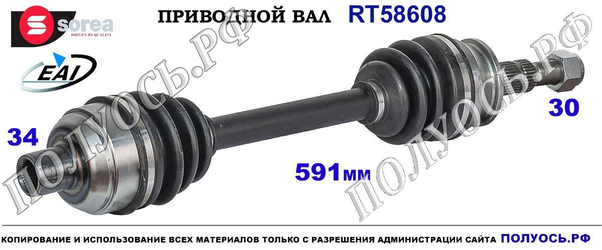 RT58608 Приводной вал EAI OPEL ASTRA J OEM: 0374888, 13335138