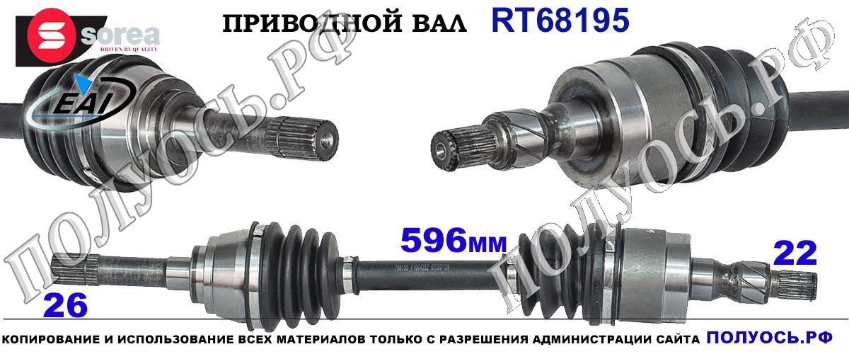 RT68195 Приводной вал SUZUKI VITARA I Левая сторона OEM: 4410160A1V,4410160A1V000