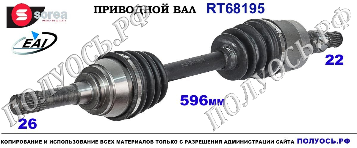 RT68195 Приводной вал EAI SUZUKI VITARA I OEM: 4410160A1V,4410160A1V000