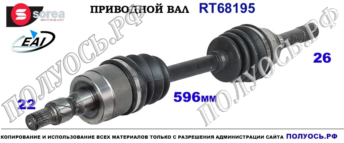 RT68195 Полуось Левая сторона SUZUKI VITARA I OEM: 4410160A1V,4410160A1V000