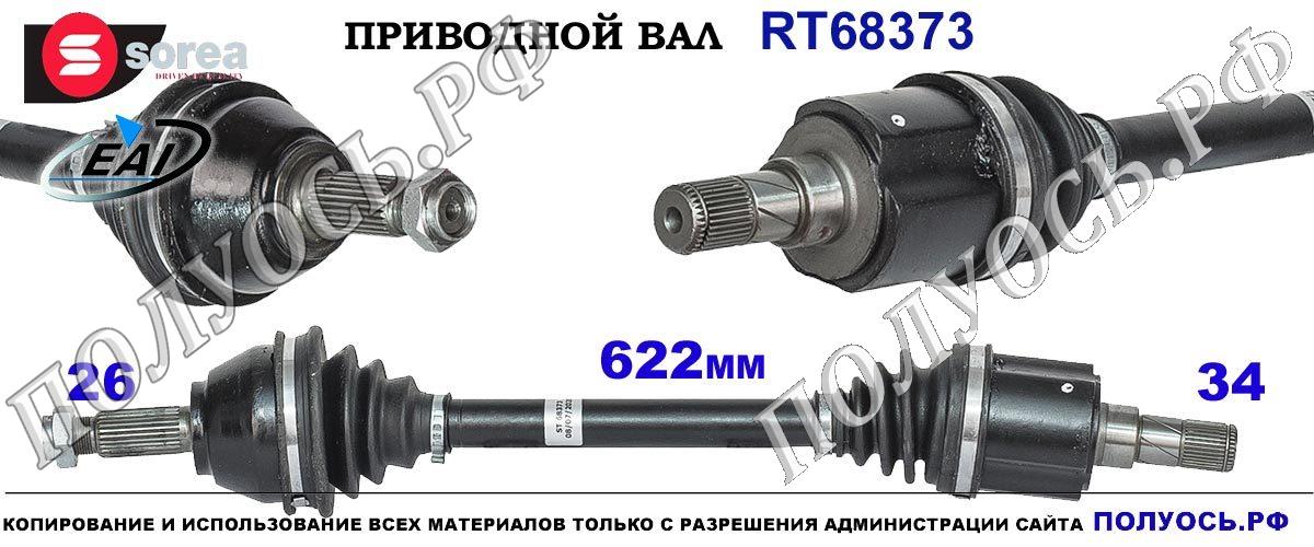 RT68373 Приводной вал MINI COUNTRYMAN R60 Левая сторона OEM: 31609806465,31608606469