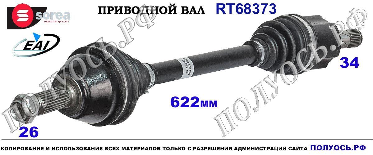 RT68373 Приводной вал EAI MINI PACEMAN R61 OEM: 31609806465,31608606469