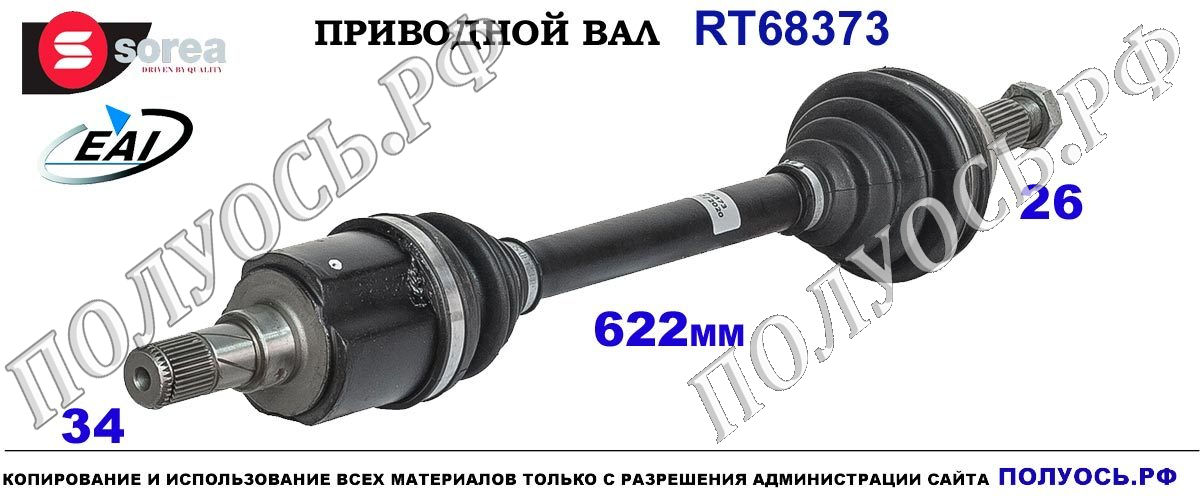 RT68373 Полуось Левая сторона MINI COUNTRYMAN R60, MINI PACEMAN R61 OEM: 31609806465,31608606469