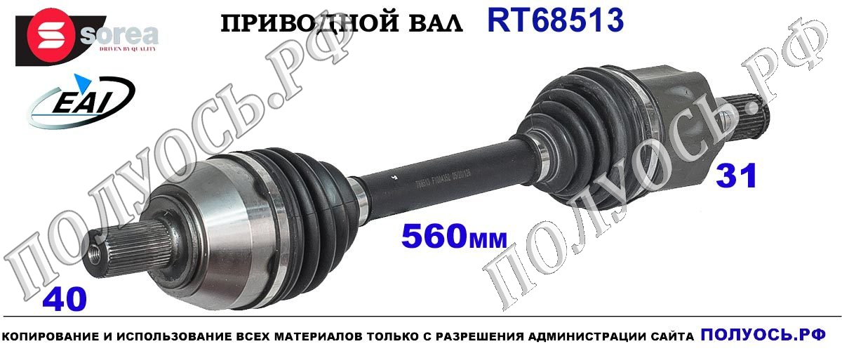 RT68513 Приводной вал EAI FORD S-MAX OEM: 6G913B437CC, 6G913B437CD