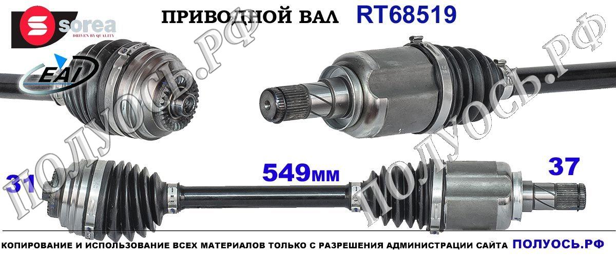 RT68519 Приводной вал BMW X1 F48 Левая сторона OEM: 31608643373