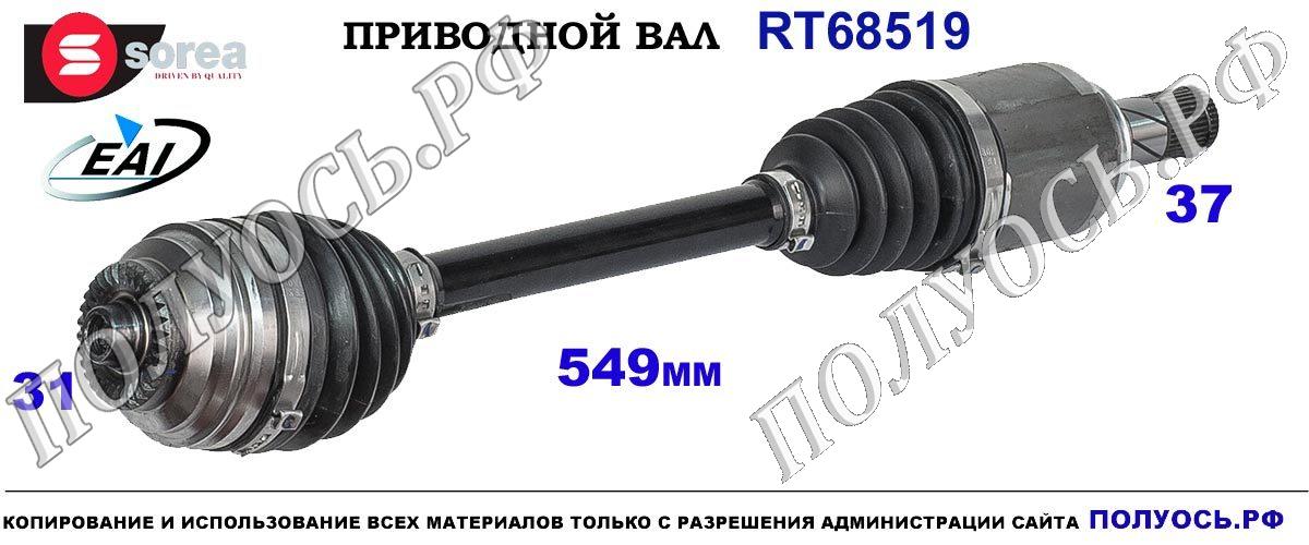 RT68519 Приводной вал EAI BMW 2 ACTIVE F45,F46 OEM: 31608643373