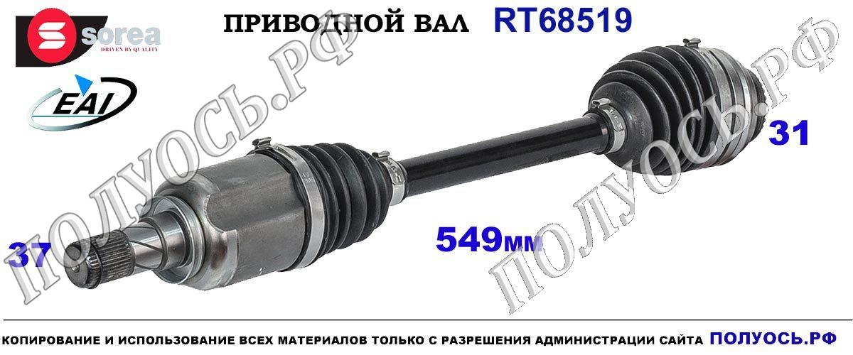 RT68519 Полуось Левая сторона BMW 2 ACTIVE F45,F46, BMW X1 F48 OEM: 31608643373